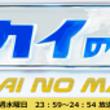 ■明日(31日)放送…