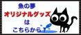 魚の夢CH〜SUZURI〜