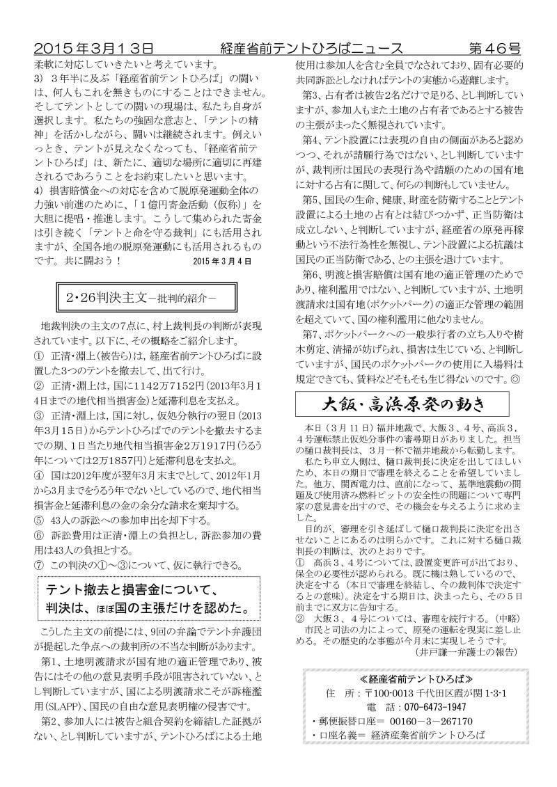 テントひろばニュース46-2