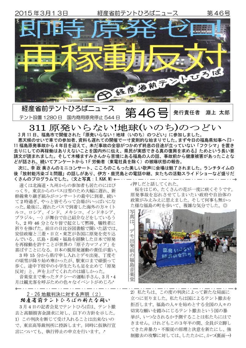テントひろばニュース46-1