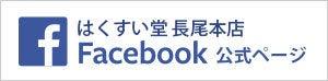 Facebook長尾本店