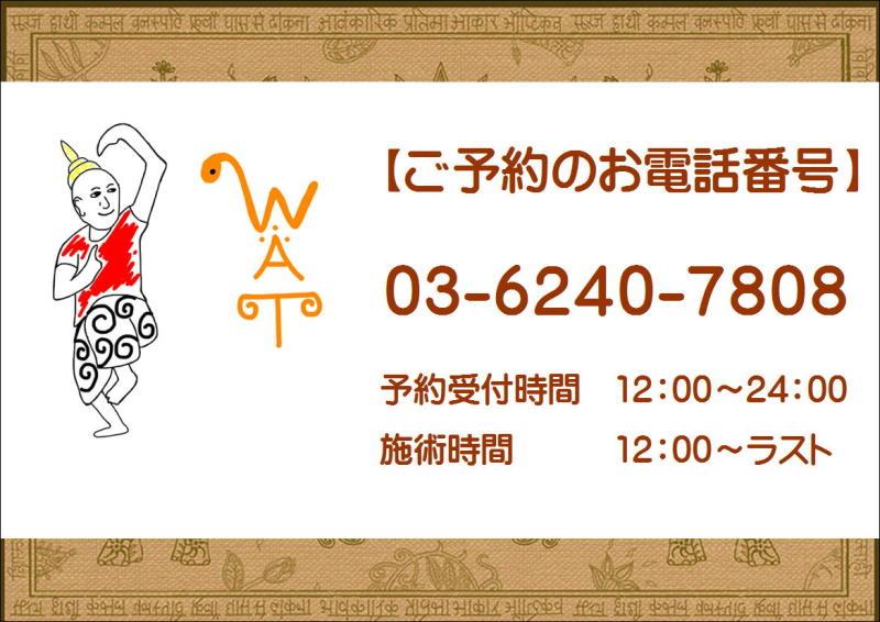 綾瀬で深夜まで営業してるマッサージ店の電話番号