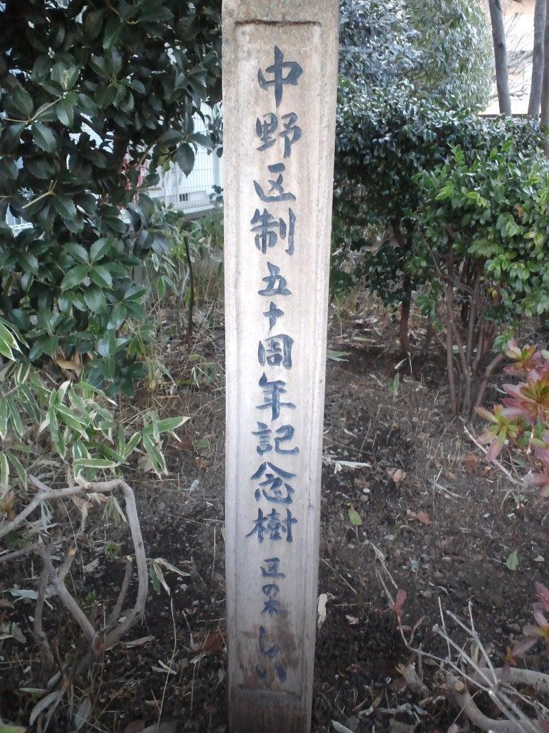 中野区の木