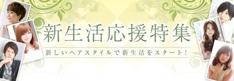 美容室FORTE 新生活応援特集 2015