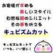 キュビズムカット札幌…