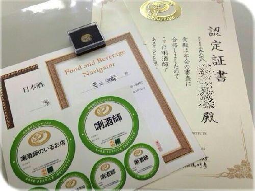 日本酒・利酒師