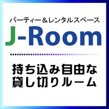 多目的レンタルスペース「J-room」