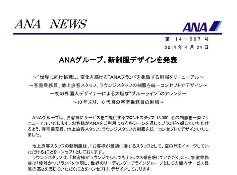 b5bbcb75e50961 【ANAプレスリリース】ANAグループ、新制服デザインを発表 2014年 4月24日