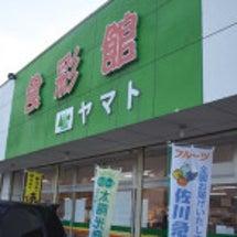 大分県臼杵市『食彩館…