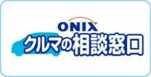 オニキス泉大津店