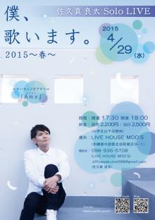 2015/4/29(水)ライブ告知チラシデータ