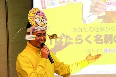 看板による販促・集客にも詳しい、新潟の魔法の名刺屋さん