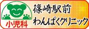 篠崎わんぱく保育園、江戸川区、保育園