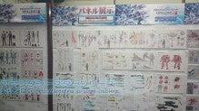 pso2museum01