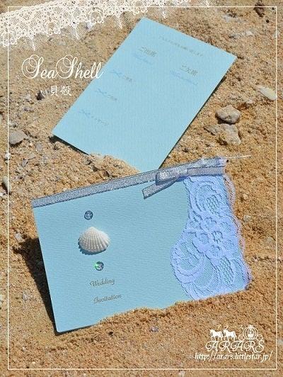 波をイメージしたレースと本物の貝殻が付いた大人気招待状・席次表・席札