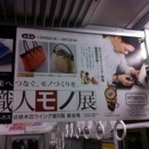 近鉄電車の吊り広告