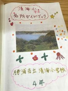 鵜原小学区名所ガイドブック