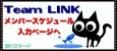 Team LINKメンバースケジュール入力ページ