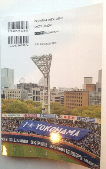 I☆YOKOHAMA」横浜DeNAベイスターズ公認