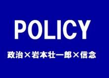 岩本壮一郎POLICY
