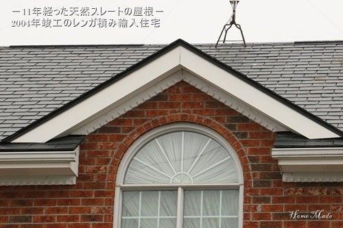 11年経った天然スレート屋根