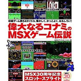 偉大なるコナミのMSXゲーム伝説 Kindle
