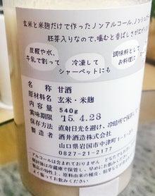 玄米甘酒_024351