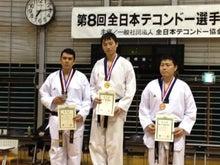 「第8回全日本テコンドー選手権大会」
