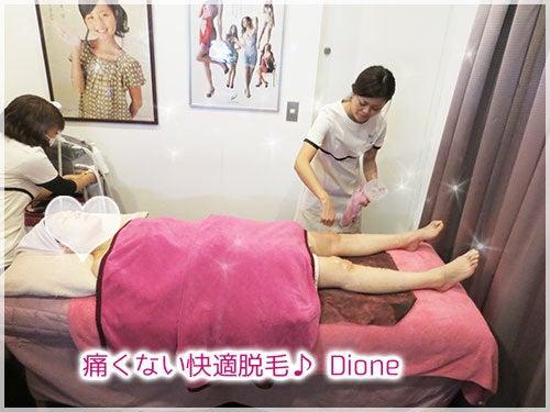 Dioneお試し体験