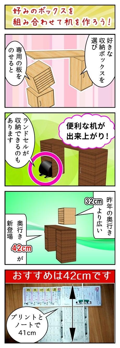 収納ボックスを組み合わせ、板をのせると好みの机が出来上がると説明している漫画