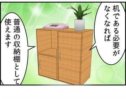 上の板を取り外し、シンプルな収納棚として使用しているイラスト