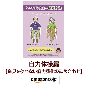 ごぼう先生の健康体操DVD_自力体操