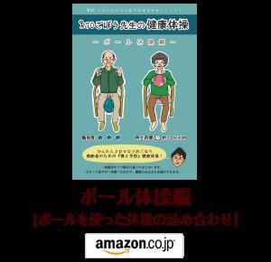 ごぼう先生の健康体操DVD_ボール体操