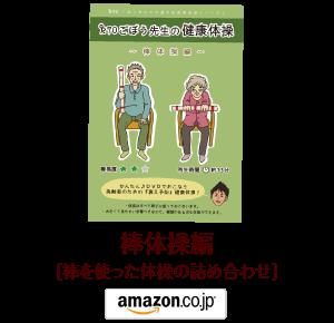 ごぼう先生の健康体操DVD_棒体操