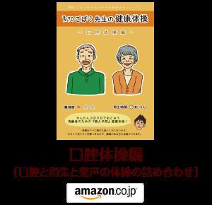 ごぼう先生の健康体操DVD_口腔体操