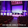 4/19(日)【社会…
