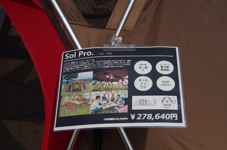 2015年スノーピーク最新テント比較3