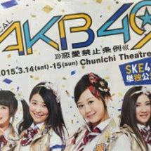 「AKB49~恋愛禁…