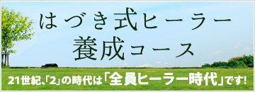 はづき式ヒーラー養成コース