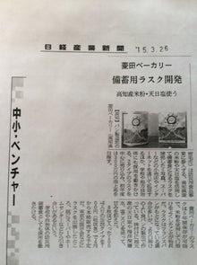 日経新聞全国版