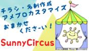 SunnyCircus