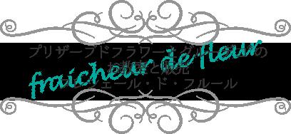 プリザーブドフラワースクール 資格取得スクール/フレシェール・ド・フルール