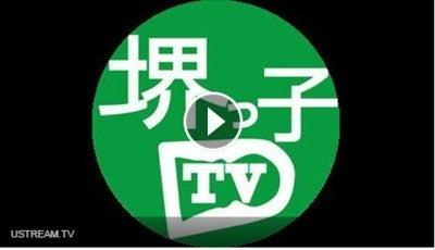 堺っ子TVに出演してきましたよ