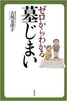 ゼロからわかる「墓じまい」双葉社 吉川美津子