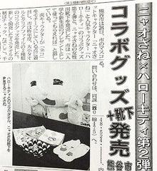 20150327_ニャオざね
