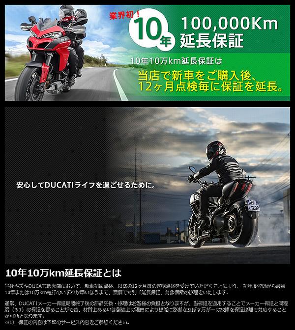 ドゥカティ東名横浜 10年10万KM車体保証 縦