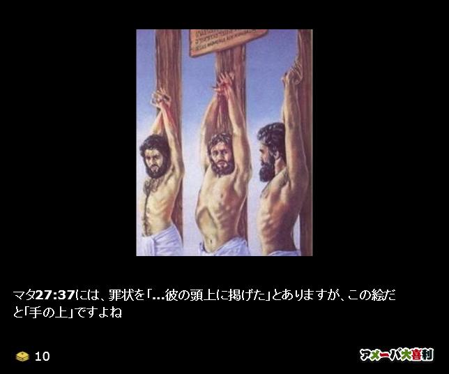 マタ27:37には、罪状を「…彼の頭上に掲げた」とありますが、この絵だと「手の上」ですよね
