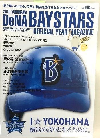 横浜DeNAベイスターズ2015 イヤーマガジン