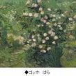 印象派絵画と日本人