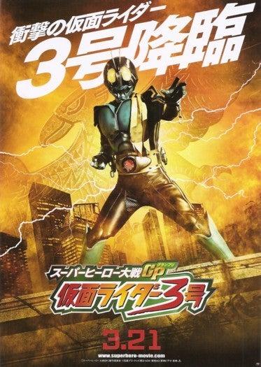 スーパーヒーロー大戦ライダー3号2